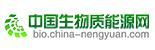 biochinanengyuan_web